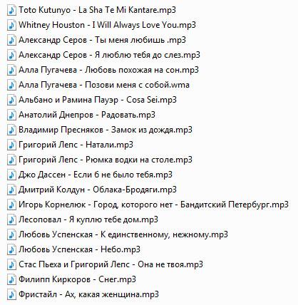 медленные танцевальные песни, диджейский список свадебных песен, музыка на свадьбу, торжество, юбилей, обновлено 15 апреля 2013 года