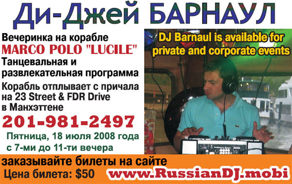 Russian American singles dance party with DJ Barnaul